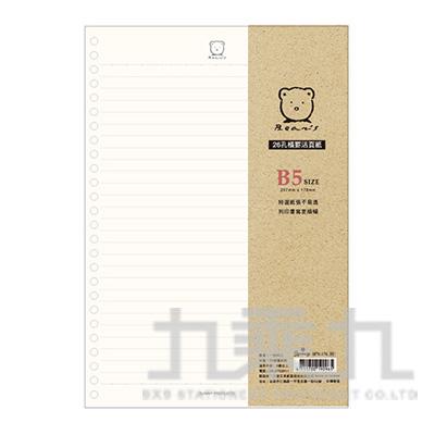米爾熊 26孔橫罫活頁紙(米) SFN-176