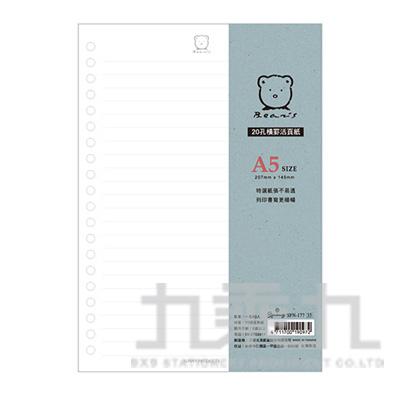 米爾熊 20孔橫罫活頁紙(白) SFN-177