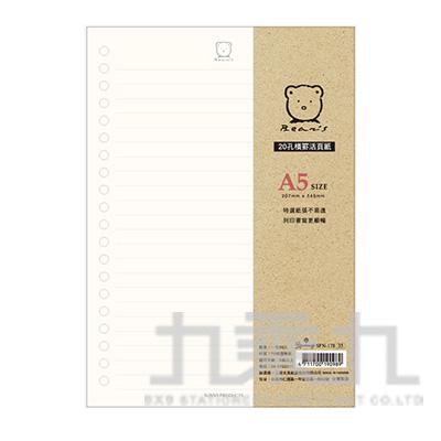米爾熊 20孔橫罫活頁紙(米) SFN-178