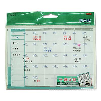 "5""X7"" 1本2款/40張-可再貼行事曆(月曆+週曆) 61626"
