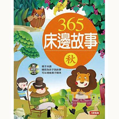 365床邊故事(春)(附CD)-童話小百