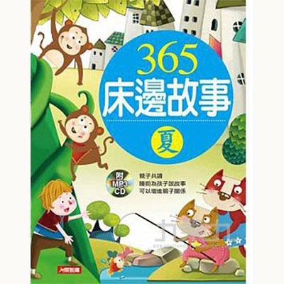 365床邊故事(夏)(附CD)-童話小百