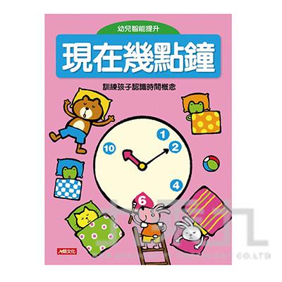 96#現在幾點鐘-幼兒智能提升(2)(平)(人)
