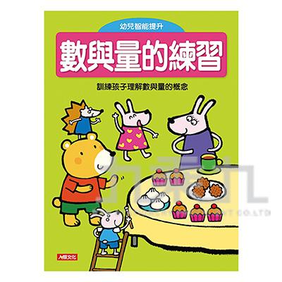 96#數與量的練習-幼兒智能提升(3)(平)(人)