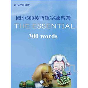 國小300英語單字練習簿 N001