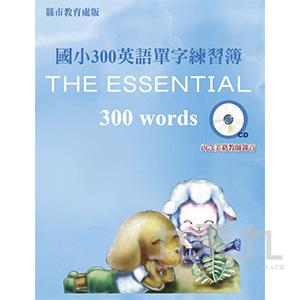 國小300英語單字練習簿(CD版) N004