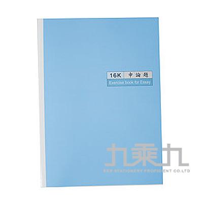 16K申論題練習簿(藍) 05146-2