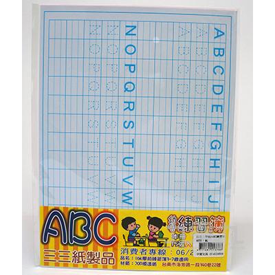 學前ABC練習本