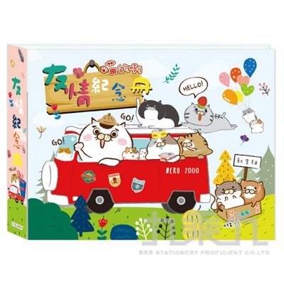 94#喵的咧友情紀念冊(車子) SD-36283C