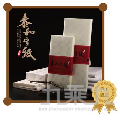 98#泰和宣 純雁皮宣(50張/包) GP-1353