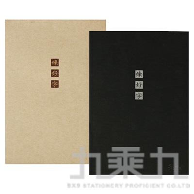 手作之18K硬筆習字本(牛皮) SL-543A