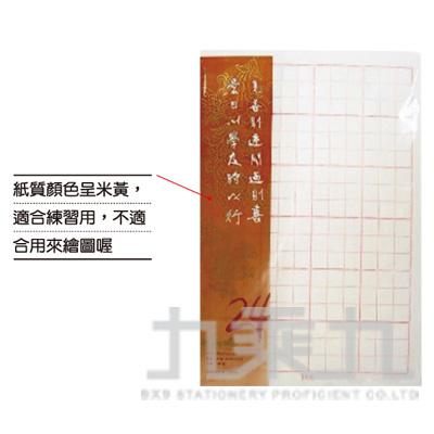 24格毛邊紙(竹子漿) P-224