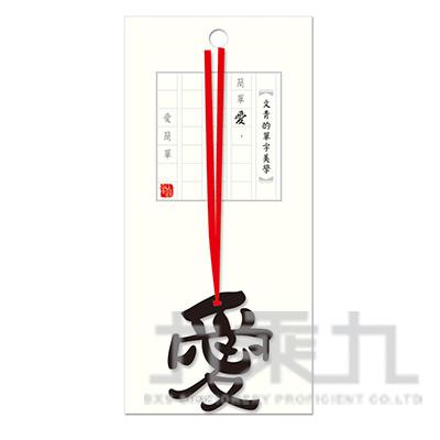 文青單字美學書籤-愛 JBM-18A