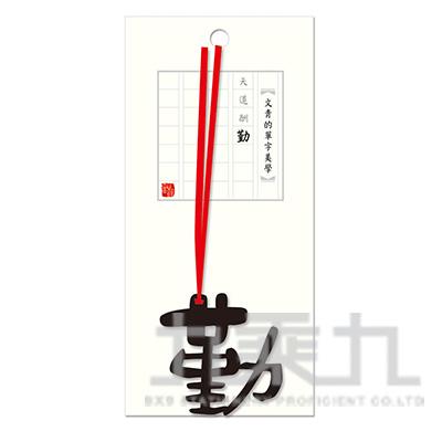 文青單字美學書籤-勤 JBM-18F