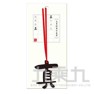 文青單字美學書籤-真 JBM-18H