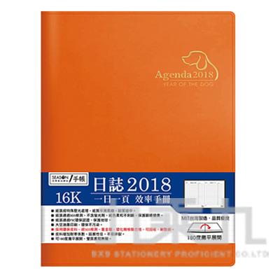 2018年16K日誌-橙 YD1816-2