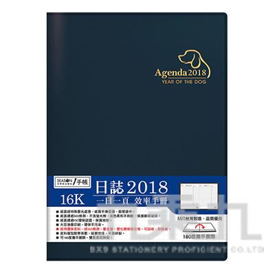 2018年16K日誌-藍 YD1816-4