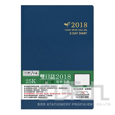 2018年25K雙日誌-藍 YD1825S-4B
