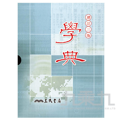 91(H)學典