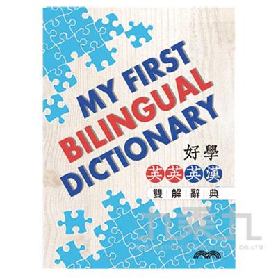 好學英英/英漢雙解辭典