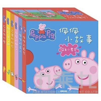 97#粉紅豬小妹佩佩小故事隨身小書本 PG022A