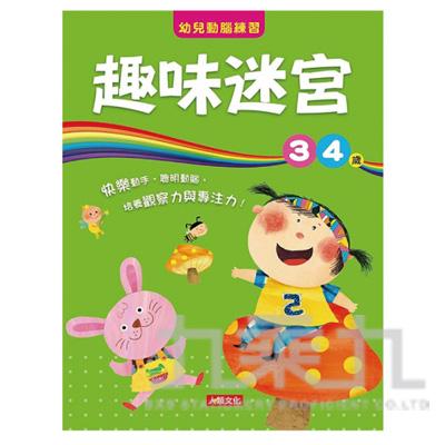 96#趣味迷宮3-4歲-幼兒動腦練習