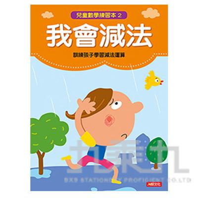 96#我會減法-兒童數學練習本(2)(平)