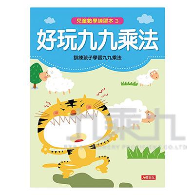 96#好玩九九乘法-兒童數學練習本(3)(平)