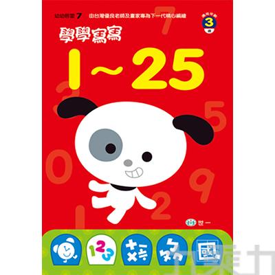 學學寫寫1~25 B3257