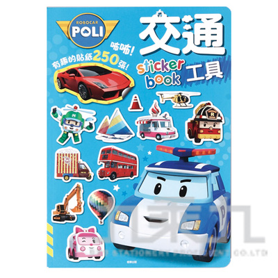 波力交通工具sticker book PL024A
