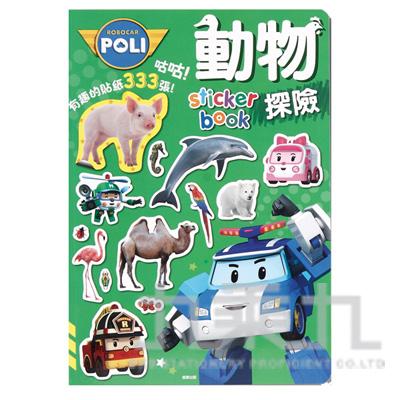 波力動物探險sticker book PL024B