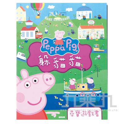 粉紅豬小妹躲貓貓尋寶遊戲書PG011B