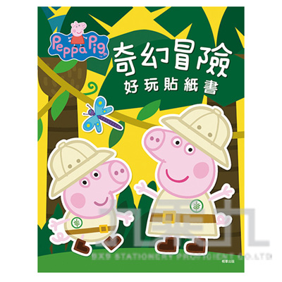 95#粉紅豬小妹奇幻冒險好玩貼紙書 PG006B