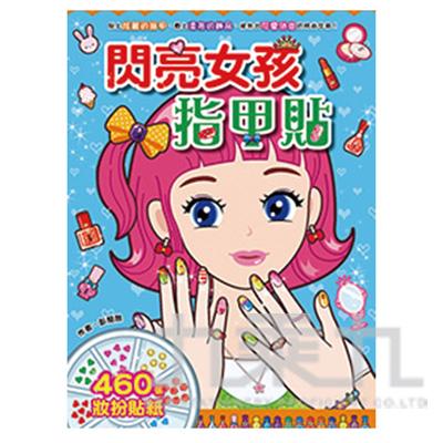 97#閃亮女孩紙甲貼-漂亮公主系列
