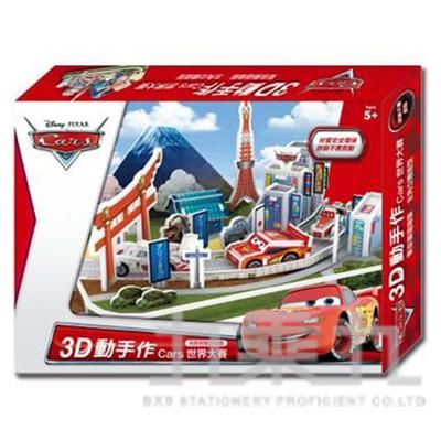 97#Cars 3D動手作QH039A