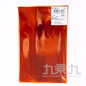 玻璃紙(黃色) 363