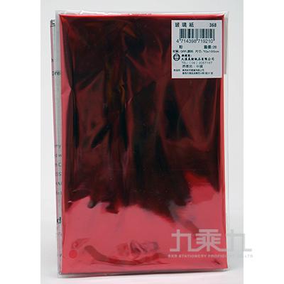 玻璃紙(粉紅) 368