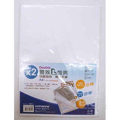 雙層L夾(白) D-310-W
