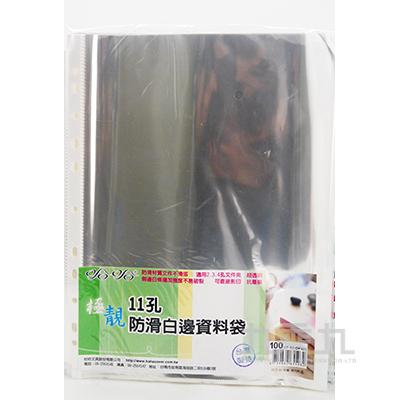 OPP防滑11孔資料袋(100入)