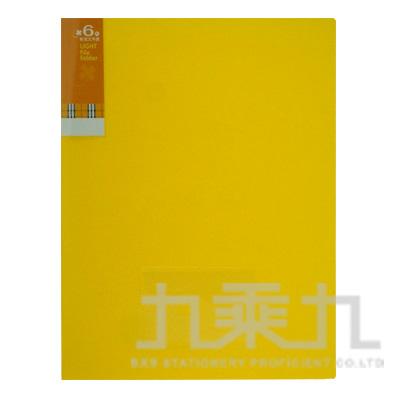 誌揚 A4橫紋板6入輕便文件夾-黃