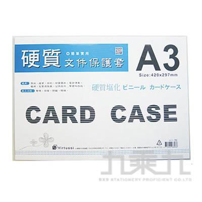 A3硬質文件保護套 0371