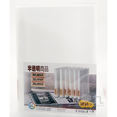 誌揚 PPA4 半透明商品40張資料夾 W40