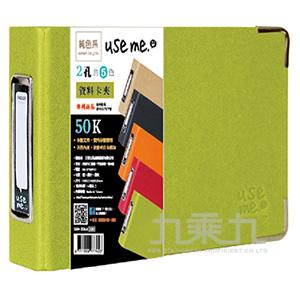 USE ME 50K 2孔資料卡夾(綠)SBN-206E