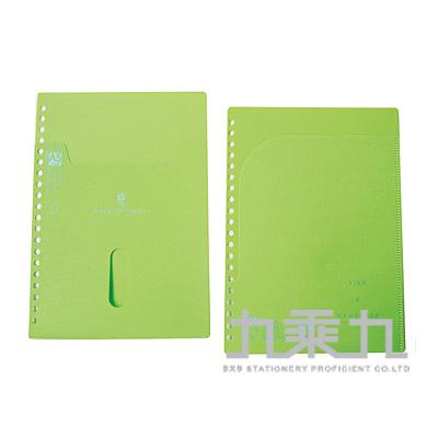 20孔雙收納封面組(綠)