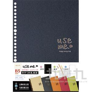 USE ME 純色系26孔DIY封面(黑)SFN-153B