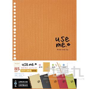 USE ME 純色系26孔DIY封面(橘)SFN-153C