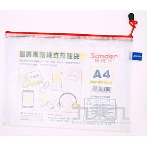 誌揚 A4網格拉鍊袋+名片袋-紅色(340*250mm) 15-112-R