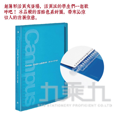 KOKUYO Campus 26孔繽紛活頁夾B5-藍 KORU-P333NB