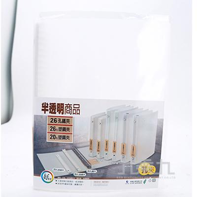 誌揚 PP B5半透明26孔塑膠夾 W26PM