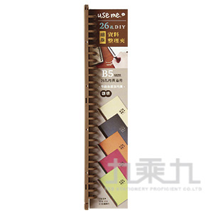 USE ME 26孔DIY細版資料夾整理夾(咖)